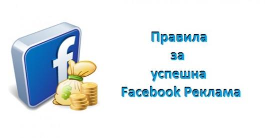 Правила за успешна Facebook реклама